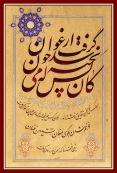 Islamiki-Kalligrafia-2