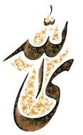 Islamiki-Kalligrafia-4