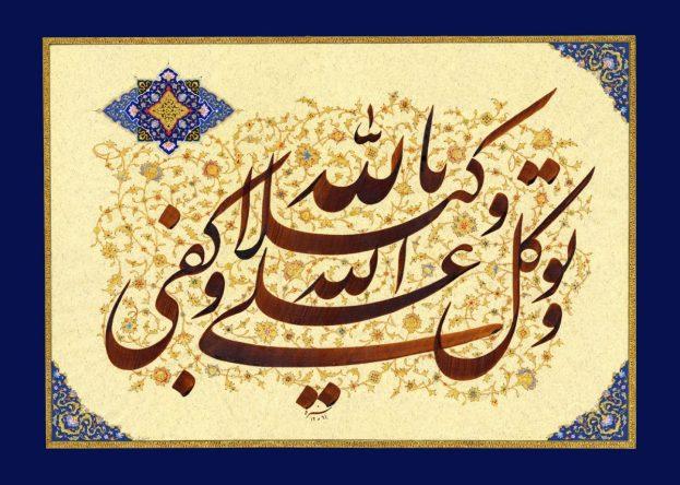 Islamiki-Kalligrafia-7-1200x857